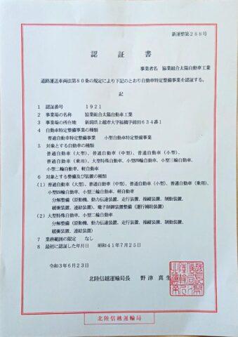 特定整備事業の認証書