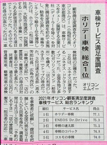 ホリデー車検が総合1位 日刊自動車新聞の記事